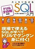 ���å���狼��SQL���� �ɥ��215���դ�!
