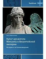 Kul't Arkhangela Mikhaila V Vizantiyskoy Imperii