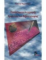 Models of writing Assignments and Bibliography: Ypodeigmata ergasion kai vivliografias