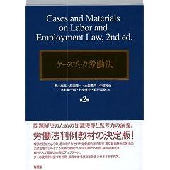ケースブック労働法 第2版 (単行本)