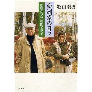 牧山圭男「白洲家の日々: 娘婿が見た次郎と正子」