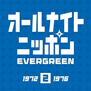 オールナイトニッポン EVERGREEN 2 1972-1976