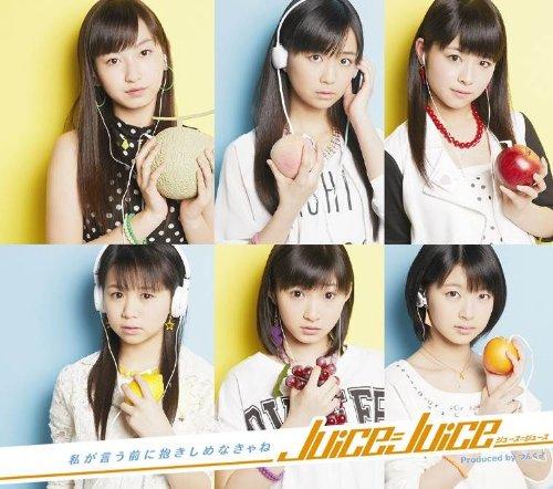 Juice=Juice – 私が言う前に抱きしめなきゃね Watashi ga Iu Mae ni Dakishimenakya ne