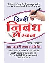 Hindi Nibandh Lekhan Kaksha 6 - 8