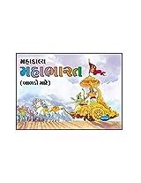Mahabharata Mahakavya-Gujarati