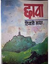 CHHAVA (Fourteen Edition, 2012)
