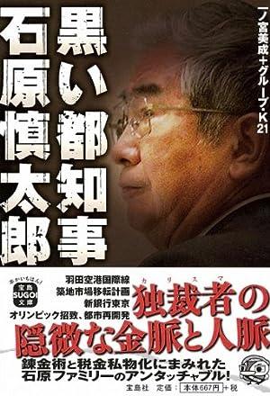 黒い都知事 ―石原慎太郎 一ノ宮 美成 (著), グループ・K21 (著)