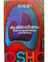Krishadarshanavum: Maranantharajeevithavum Punarjanmavum