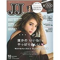JJ 2017年10月号 小さい表紙画像