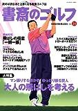 書斎のゴルフ VOL.14