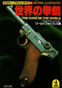 世界の拳銃 (光文社文庫―ミリタリー・イラストレイテッド)