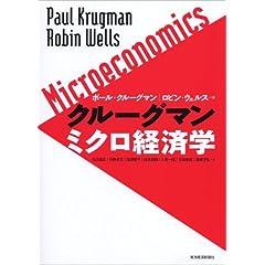 クルーグマン ミクロ経済学