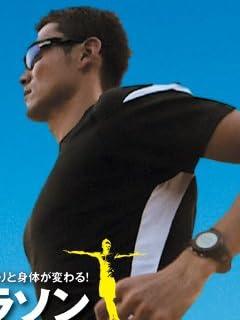 孤高のマラソン王 川内優輝を直撃!「カネと女と五輪」初告白 vol.2