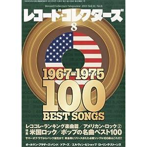 レコード・コレクターズ 2013年 08月号 [雑誌]