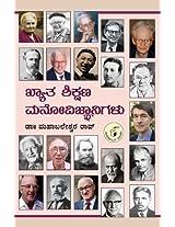 Khyatha Shikshana ManoVijnanigalu