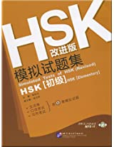 Simulated Tests of HSK: Elementary