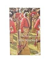 Mosher Singer Singati: Asomiya Bihu Geet-er Dwibhashik Sangraho
