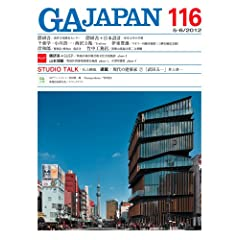 GA JAPAN 116