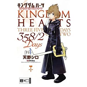 【クリックで詳細表示】Kingdom Hearts 358/2 Days 01: Shiro Amano, Costa Caspary: 洋書