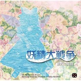[同人PCソフト]妖精大戦争 ~ 東方三月精