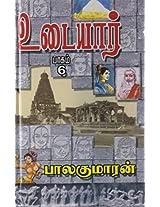 Udaiyar (History of Cholas - Part 6)