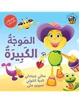 Hey Fafa: The Huge Wave / Hey Fafa: Al Moja Al Kabira (Arabic edition)