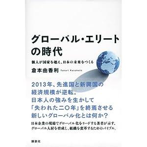 グローバル・エリートの時代 個人が国家を超え、日本の未来をつくる