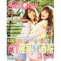 TOKAI SPY GIRL 2012年4月号 小さい表紙画像