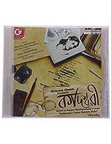 Girona Entertainment Kadambari by Manomoy Bhattacharya & Madhurima Dutta Chowdury