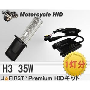 【クリックで詳細表示】JAFIRST Premium HID APRILIA RSV MILLE H3 6000K PHILIPS PIAA超 低電圧起動バイクに最適 6層基盤 1灯分 35W超薄