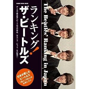 ランキング! ザ・ビートルズ (シンコー・ミュージックMOOK)