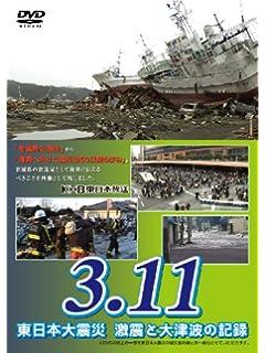 震災から1年…日本をブッ壊した「民主党の大罪」バカヤロー!vol.3