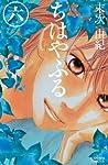 ちはやふる 6 (Be・Loveコミックス)