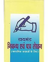 Diamond Nibandh Evem Patra Lekhan (Secondary Level)