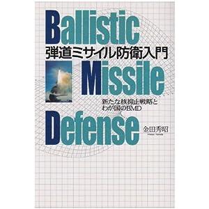弾道ミサイル防衛入門―新たな核抑止戦略とわが国のBMD
