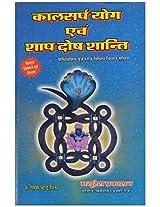 KaalSarp Yog Evam Shap Dosh Shanti By Mayuresh Prakashan