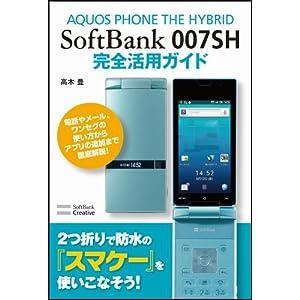 【クリックで詳細表示】AQUOS PHONE THE HYBRID SoftBank 007SH完全活用ガイド [単行本]