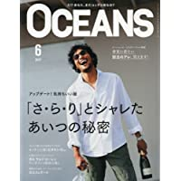 OCEANS 2017年6月号 小さい表紙画像