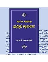 Yesu Christhu - Mutrilum Alaganavar