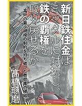 Shin nittetsujukin ha Mittal ni taikoushi tetsu no haken wo torimodoseruka (global keiei series)