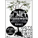 The Root of .NET Framework�r�� �ȎO�ɂ��