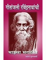 Gitanjali Ravindranathanchi Mazya Marathit
