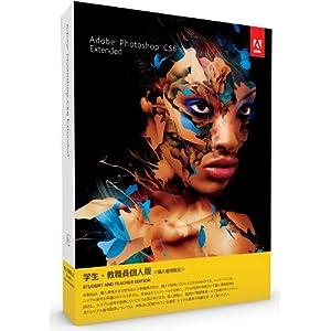 学生・教職員個人版 Adobe Photoshop Extended CS6 Macintosh版