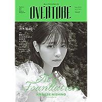 OVERTURE 2017年No.11 小さい表紙画像