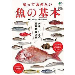 知っておきたい魚の基本