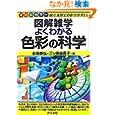 よくわかる色彩の科学 (図解雑学) 永田 泰弘/三ツ塚 由貴子 (単行本(ソフトカバー)2007/7/10)