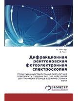Difraktsionnaya Rentgenovskaya Fotoelektronnaya Spektroskopiya