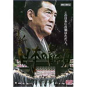 新・日本の首領の画像