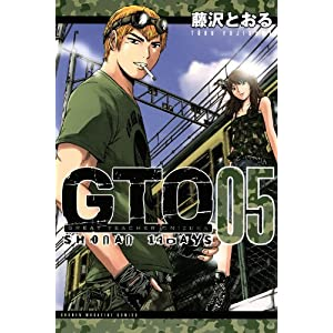 GTO SHONAN 14DAYS 第05巻 torrent