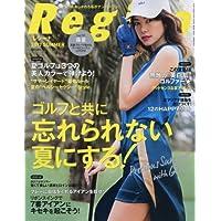 Regina 2017年夏号 小さい表紙画像